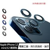 VICTOR Apple iPhone 12 mini / iPhone 12 鏡頭貼 (二片裝) 鏡頭貼 鏡頭保護貼