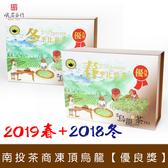 2019春+2018冬 南投茶商公會 凍頂烏龍 優良獎 峨眉茶行