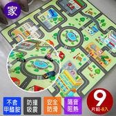 遊戲墊 爬行墊 巧拼 拼圖【CP002】環保遊戲防滑地墊 街道 台灣製造 8入 家購網