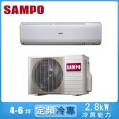 【SAMPO聲寶】4-6坪定頻分離式冷氣AU-PC28/AM-PC28