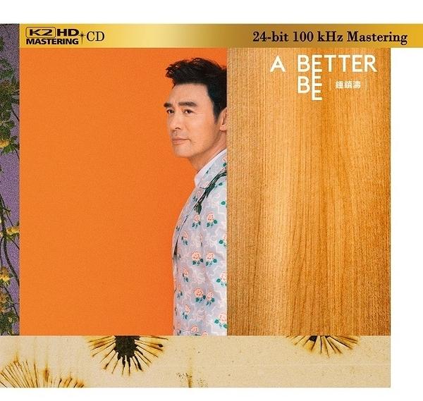 【停看聽音響唱片】【K2HD】鍾鎮濤:A BETTER BEE
