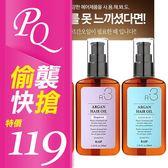 韓國 RAIP R3 菁粹摩洛哥阿甘油 100ml 有香 多款可選 免沖洗護髮 護髮油【PQ 美妝】