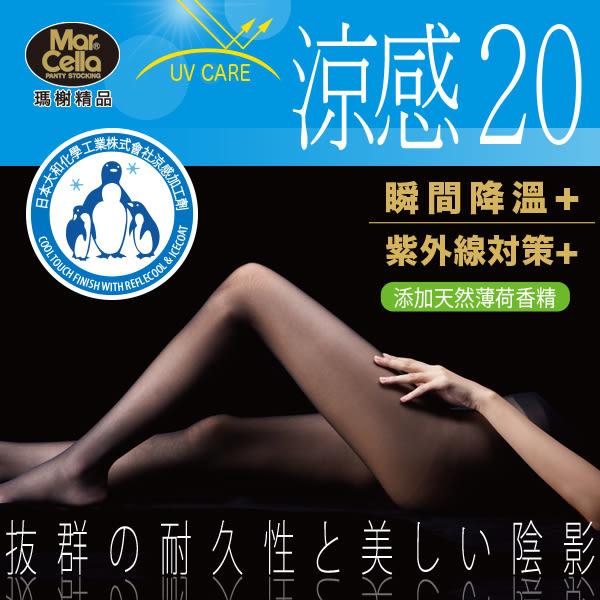 瑪榭 無痕薄手20 透明防爆線 抗UV涼感絲襪