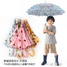 安全傘兒童雨傘 男童女童幼兒園小童中童小學生長柄傘 帶口哨K 一米陽光