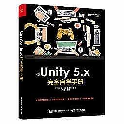 簡體書-十日到貨 R3Y【Unity 5.x 完全自學手冊】 9787121297304 電子工業出版社 作者:商宇浩,