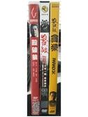挖寶二手片-C72-000-正版DVD-【殺破狼1+2/系列2部合售】-(直購價)