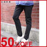 修身鬆緊褲 黑色長褲 男生 褲子 日本品牌【coen】
