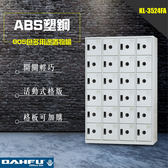 KL-3524FA ABS塑鋼門片905色多用途置物櫃 居家用品 辦公用品 收納櫃 書櫃 衣櫃 櫃子 置物櫃 大富