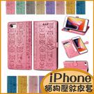 蘋果 i11 iPhone SE iPhone 11 Pro max 動物壓紋皮套 側翻插卡保護套 軟邊手機殼 磁吸翻蓋套 可愛貓咪