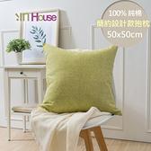 IN-HOUSE-百搭純色抱枕-芥末綠(50x50cm)