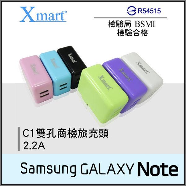 ◆Xmart C1 雙孔商檢2.2A USB旅充頭/充電器/SAMSUNG GALAXY NOTE N7000/NOTE2 N7100/NOTE3 N9000/NOTE4 N910U/NOTE5 N9..