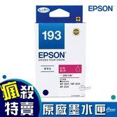 EPSON 193 標準型紅 C13T193350 紅色 原廠墨水匣 原裝墨水匣 墨水匣 印表機墨水匣