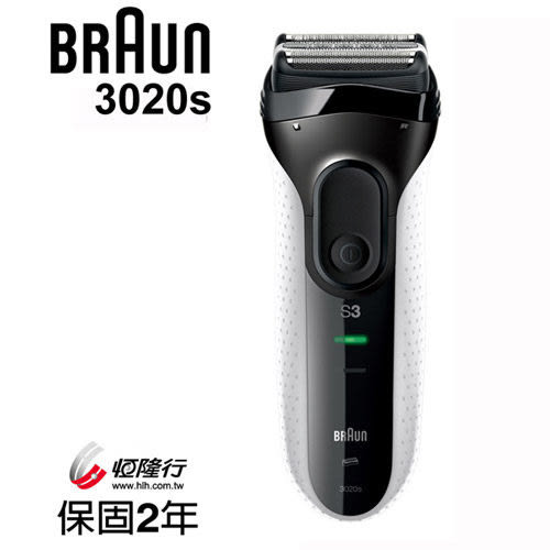 《贈刮鬍刀專用清潔劑》 【德國百靈BRAUN】新升級三鋒系列電鬍刀 (白色) 3020s-W