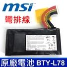 MSI BTY-L78 8芯 彎排線 . 電池 GT80 GT80S GT83 GT83VR GT73 GT73VR MS-1812 GT62VR