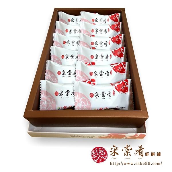 【采棠肴鮮餅鋪】古早味鳳梨酥12入