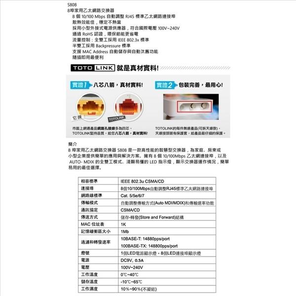 TOTOLINK 乙太網路交換器 【S808】 8埠 家用 10/100 Switch HUB 新風尚潮流