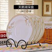 4只裝景德鎮家用陶瓷深盤8英寸歐式圓形菜盤子碗碟套裝牛排盤飯盤