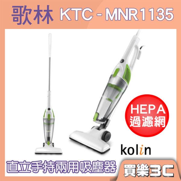 KOLIN 歌林 直立、手持 兩用吸塵器 KTC-MNR1135 【HEPA過濾除塵除螨】