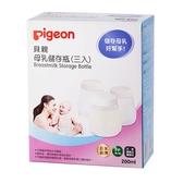 貝親 Pigeon寬口母乳儲存瓶 200mlx3個 257元
