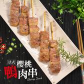 【大口市集】極品櫻桃鴨肉串(240g/8串/包)