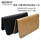 Sony 索尼 Z5 / Z5 Compact 原廠 經典 收納 各廠牌 5.5吋 通用型 手機包 皮革材質 質感提升 (原廠公司貨)