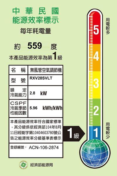【DAIKIN大金】3-5坪 R32變頻冷暖分離式RXV28SVLT/FTXV28SVLT 含基本安裝//運送