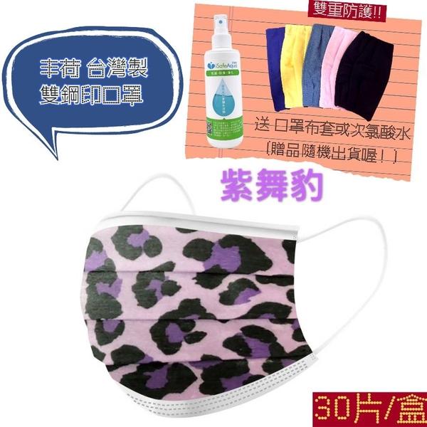 (台灣製 雙鋼印) 丰荷 成人醫療 醫用口罩 (30入/盒) (紫舞豹紋 )送 口罩收納夾+護目鏡各一
