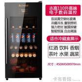 Chigo/志高冰吧紅酒櫃恒溫酒櫃家用客廳辦公室小型冰箱茶葉冷藏櫃 卡布奇諾igo