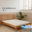【QSHION】透氣可水洗床墊/雙人 5x6尺/高8CM(100%台灣製造 日本專利技術)