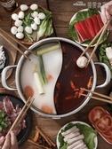 (快出) 304火鍋鍋家用鴛鴦鍋清湯鍋電磁爐專用鍋火鍋盆涮鍋加厚鍋具YYJ