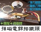 強磁電銲搭鐵頭 搭鐵神器 強磁接地器 板金修復 配件 介子機 紫銅端子 磁吸式 搭鐵器 樹酯絕緣板