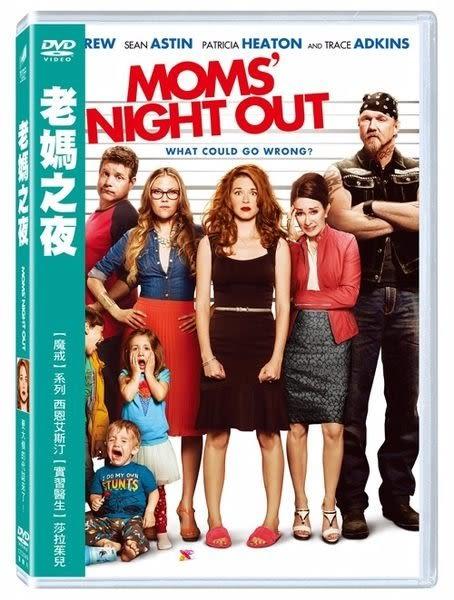 老媽之夜 DVD (購潮8)
