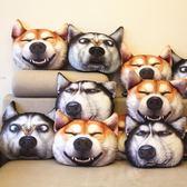 生日禮物3D哈士奇滑稽狗頭抱枕座墊靠背靠枕抱枕犬搞怪枕頭狗年·9號潮人館igo