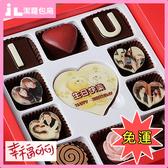 巧克力 我愛你生日快樂巧克力禮盒(免運生日蛋糕照片相片紀念日客製化禮物餅乾情人節)