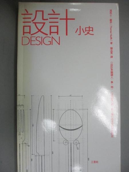 【書寶二手書T1/設計_KEE】DESIGN設計小史_陳品秀, 湯馬士.豪
