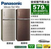 【佳麗寶】-留言享加碼折扣(Panasonic國際牌)579L玻璃雙門變頻冰箱【NR-B589TG】