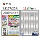 【奇奇文具】鶴屋 NO.66 L1127 白色 175格 A4三用標籤