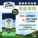 【毛麻吉寵物舖】ZiwiPeak巔峰 96%鮮肉狗糧-羊肚羊肉(1kg) 狗主食/狗飼料/狗生食