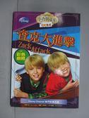 【書寶二手書T5/兒童文學_GTM】小查與寇弟的頂級生活:查克大進擊_附CD_M.C.King