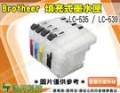 Brother LC535+LC539 可填充式墨水匣 黑色防水 短版滿匣 J100/J105/J200