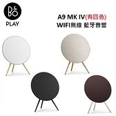 B&O Beoplay A9 MK IV WIFI無線 藍牙音響(金色.咖啡紫區)