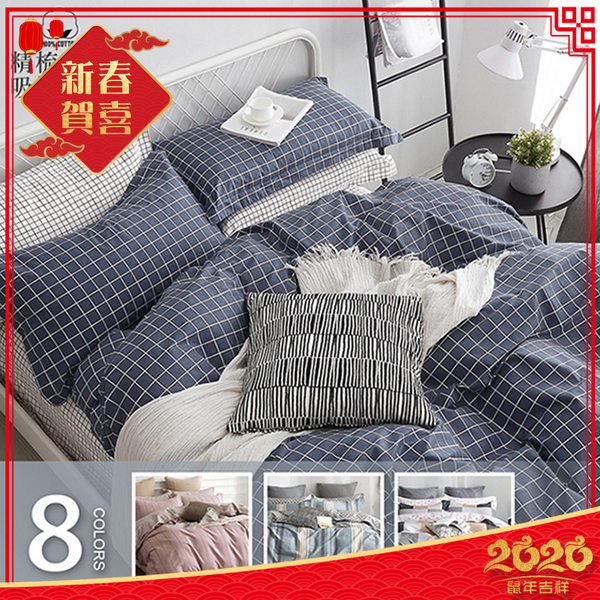 BELLE VIE 活性印染100%精梳純棉 加大鋪棉兩用被床包四件組【多款任選】