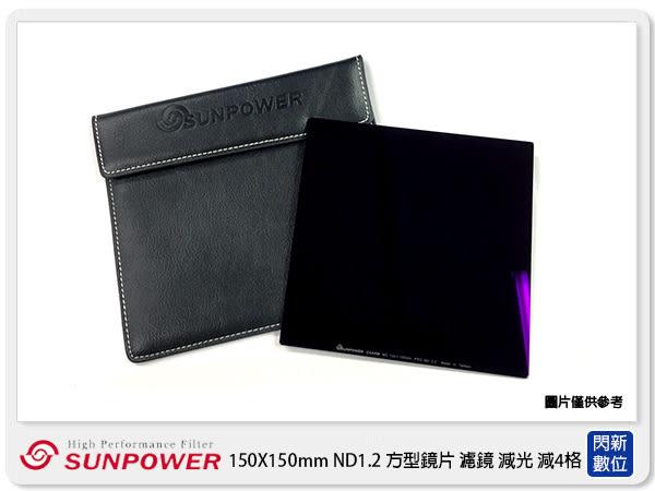 SUNPOWER 150X150mm ND1.2 ND16 方型鏡片 減光鏡(減4格 湧蓮公司貨)