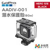 GoPro原廠【和信嘉】AADIV-001 60M 潛水保護殼 HERO6 HERO7 可用 台閔公司貨