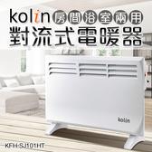 浴室、臥房兩用設計 Kolin 歌林對流式電暖器 KFH-SJ101HT