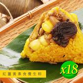 【豐滿生技】紅薑黃素食養生粽(6入/盒)x3盒_端午限定18入組
