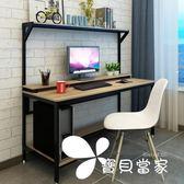 電腦桌 新款電腦桌臺式家用書桌書架組合簡約現代筆記本電腦桌書架辦公桌