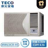 [TECO 東元]11-13坪 HS系列 R32冷媒頂級窗型變頻冷專右吹 MW63ICR-HS