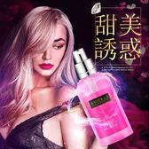 香水 -法國AMORCE費洛蒙香水 甜美誘惑(女用)75ml【490免運,滿千87折】