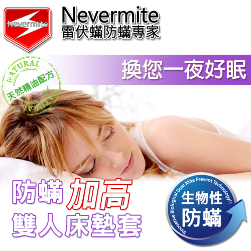 Nevermite 雷伏蟎 防蟎雙人加高床墊套-25CM (NM-805) 防蹣寢具